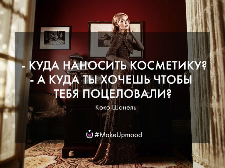 #цитаты #шанель #красота #quote #chanel #beauty