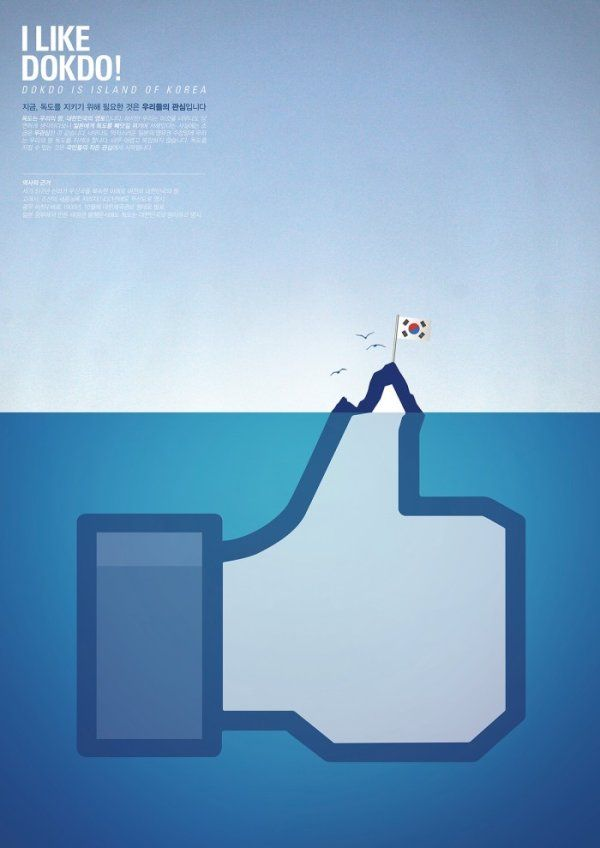 I love Dokdo Poster, amazing way to depict the island soliciting a #Facbook like ...