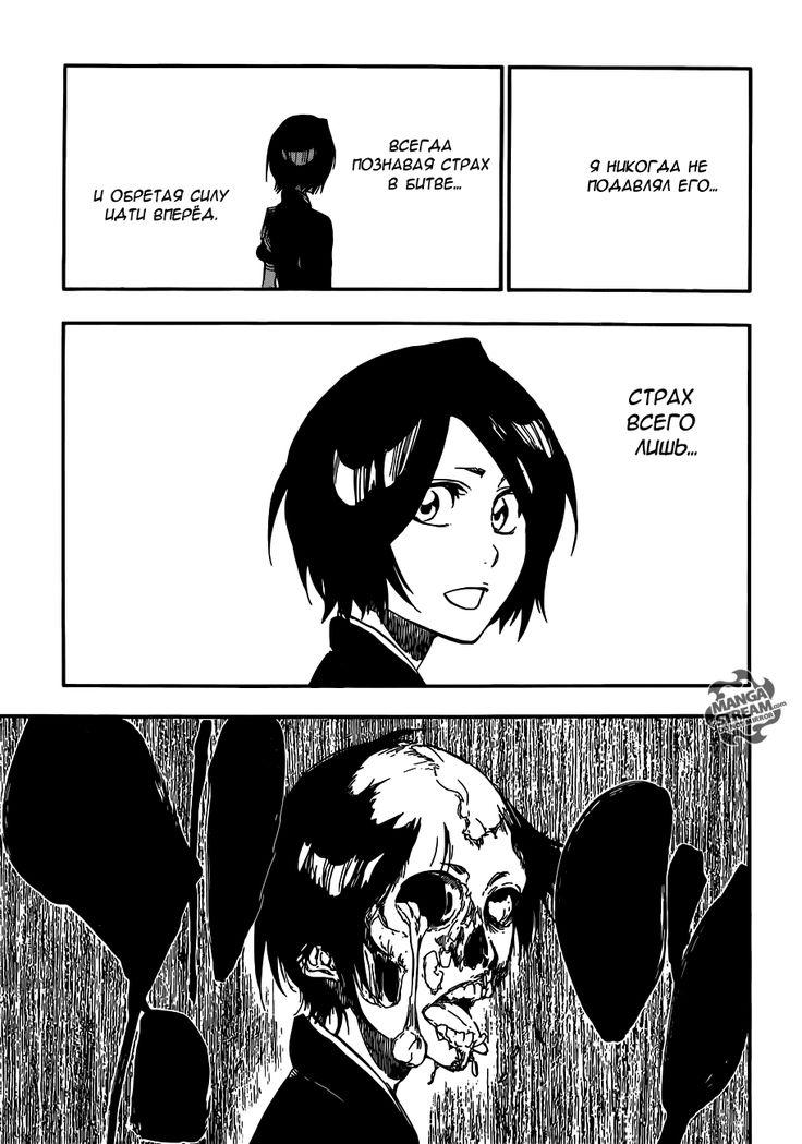 Стр. 12 :: Блич :: Bleach :: Глава 501 :: Yagami - онлайн читалка манги, манхвы и маньхуа