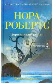 Нора Робертс - Королевский роман обложка книги