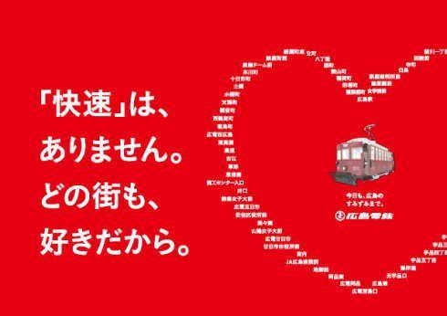 広島電鉄・キャッチコピー