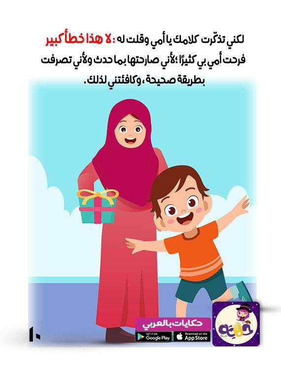 بالصور قصة أنا غالي لتوعية الاطفال ضد التحرش تطبيق حكايات بالعربي Islamic Kids Activities Islam For Kids Activities For Kids