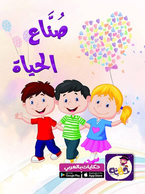 قصة قصيرة عن المهن للاطفال قصة صناع الحياة Arabic Kids Creative Writing Classes Learning Arabic