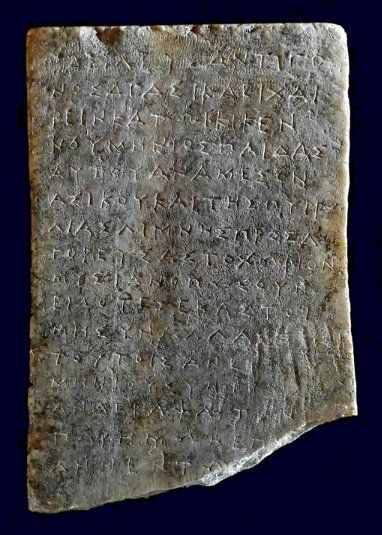 Letter of Antigonos Gonatas, King of #Macedon, to Agasikles, inscripted on #marble . [A dialect of #ancient #greek was the #language spoken by the ancient #Macedonians ]. 277 - 239 B.C. #Archaeological #museum of #Dion. #Macedonia