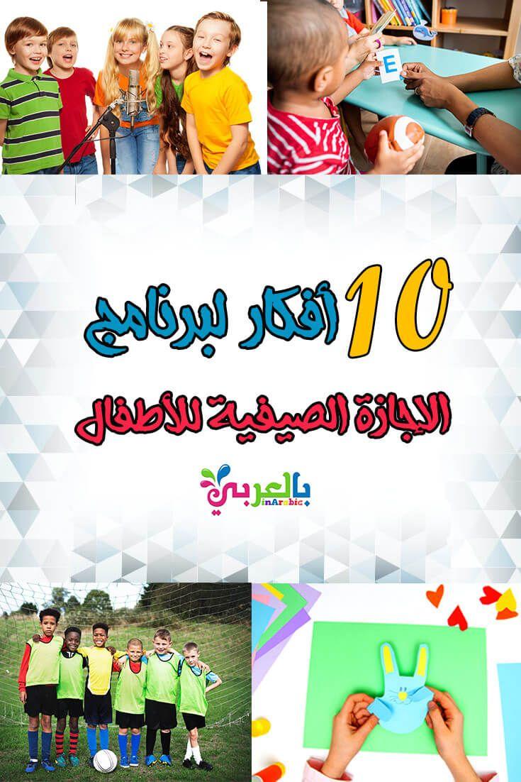 برنامج الاجازة الصيفية للاطفال لأجازة مفيدة وسعيدة بالعربي نتعلم Water Bottle Drinks Bottle