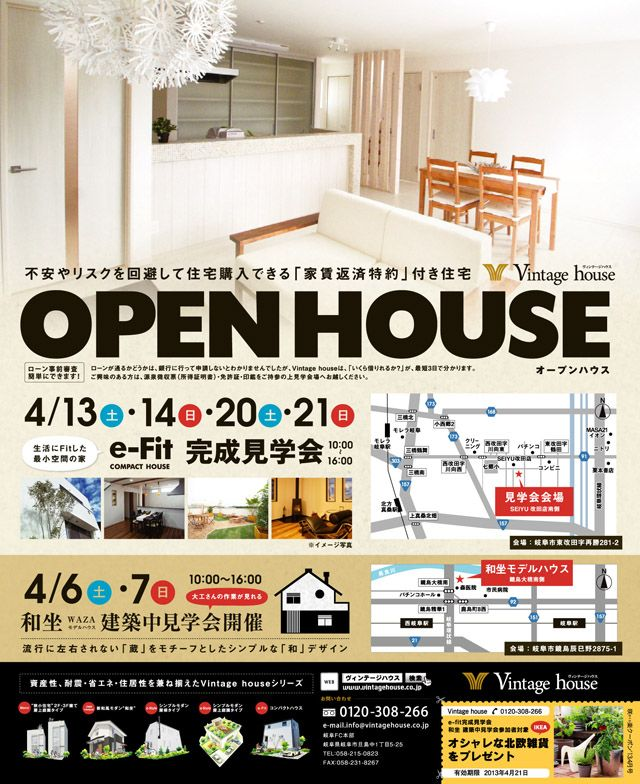 vintagehouse様(工務店/フリーペーパー用チラシデザイン制作)