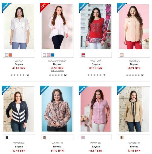 Основные проблемы интернет магазинов | Белорусский трикотаж. Каталог производителей женской одежды