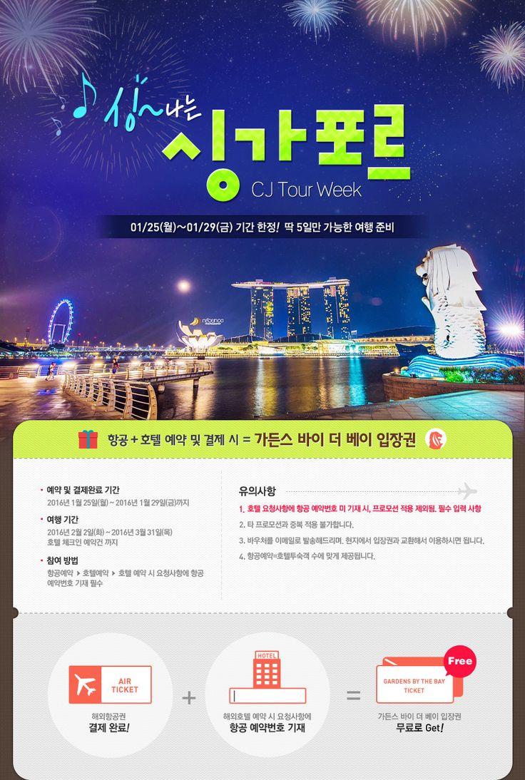 CJ월디스 싱가폴 기획전 이벤트