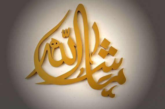 117 best Islamic Art in Stainless Steel images on Pinterest ...