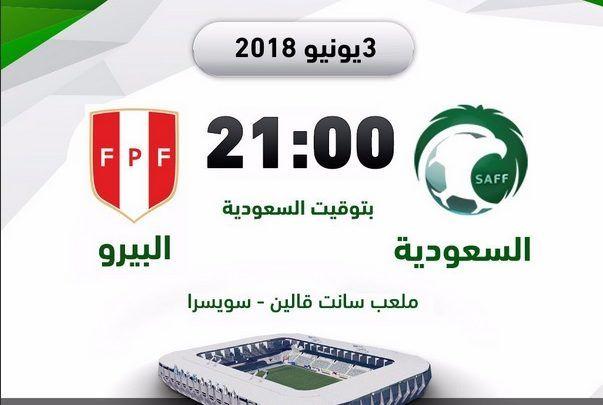 مباراة السعودية اليوم اليمن الغد Toothpaste