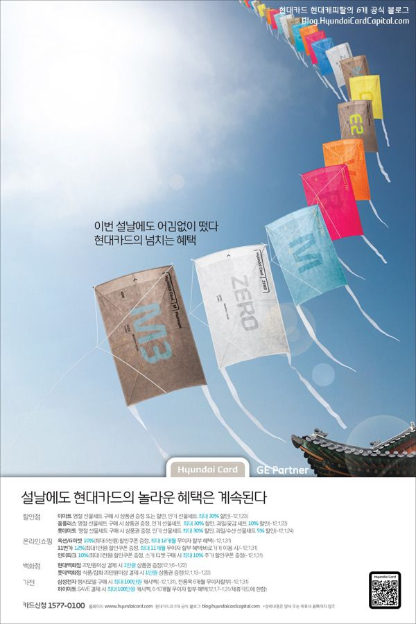 [2012] 현대카드 - 설 프로모션 편 인쇄광고