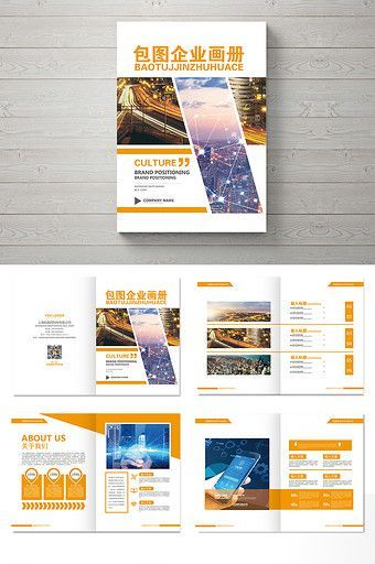 Atmospheric high-end technology real estate finance Brochure design#pikbest#temp…,  #Atmosp…