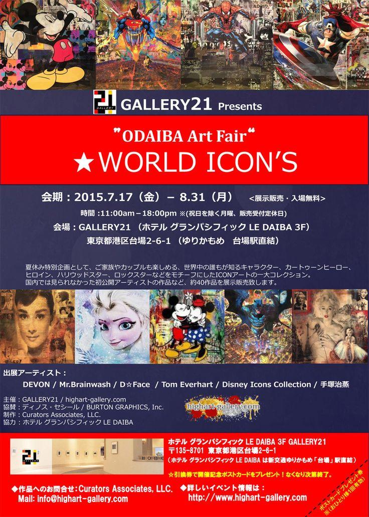 """お台場アートフェア """"World Icon's"""""""