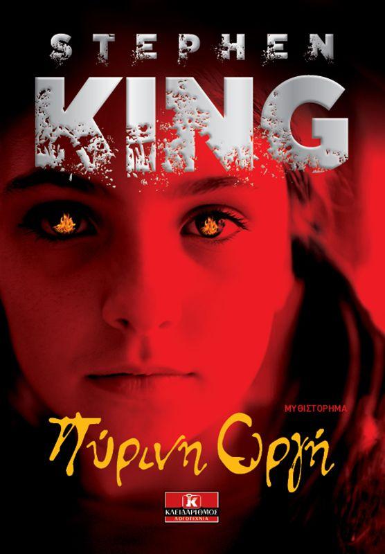 Book cover for Stephen King's FIRESTARTER in greek, Kleidarithmos Publications. Design: Elena Mattheu.