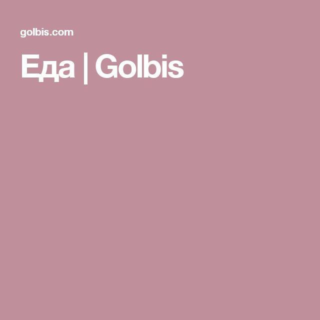 Еда   Golbis