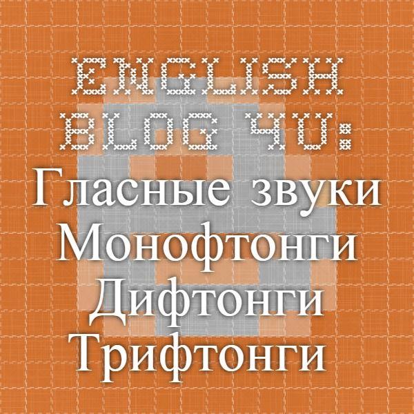 ENGLISH BLOG 4U: Гласные звуки. Монофтонги. Дифтонги. Трифтонги.