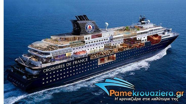 Πάμε κρουαζιέρα με το CDF HORIZON | pamekrouaziera.gr | #cdf #cdfhorizon #cruise #french #france #croisieresdefrance #norwegianfjord   #pamekrouaziera