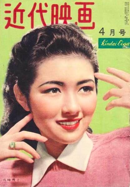 高峰秀子の画像 p1_18