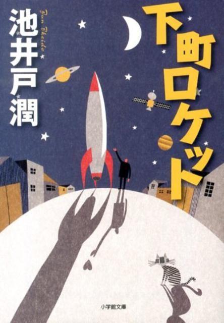 下町ロケット【楽天ブックス】