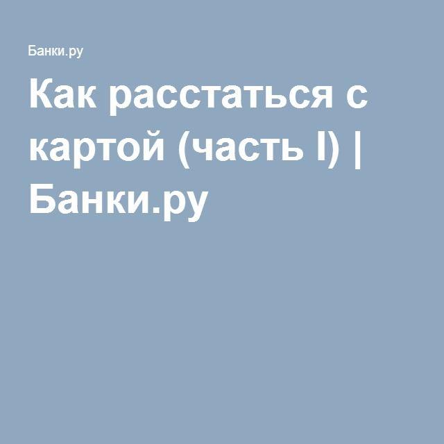 Как расстаться с картой (часть I) | Банки.ру
