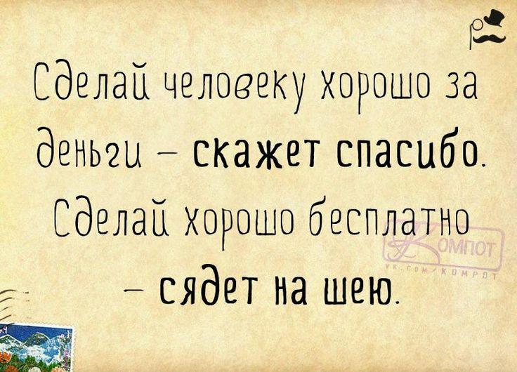 Не делай другому хорошо - не будет тебе плохо... полностью согласна..
