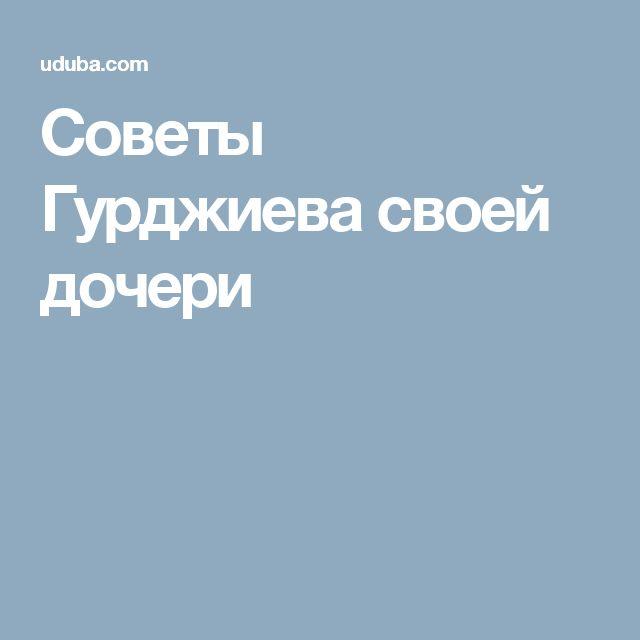 Советы Гурджиева своей дочери