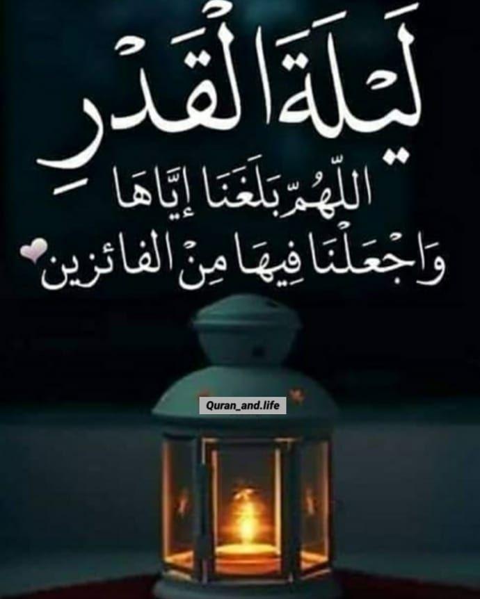 اللهم بلغنا ليلة القدر Quran And Life مرحبا بك اللهم اغفر لوالدينا وارحمهما كما ربياني صغيرا معلوم Ramadan Greetings Learn Quran Ramadan