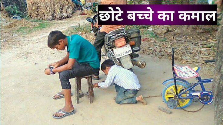 Chota baccha samajha kar panga mat lena comedy video.छोटा बच्चा समझ कर प...