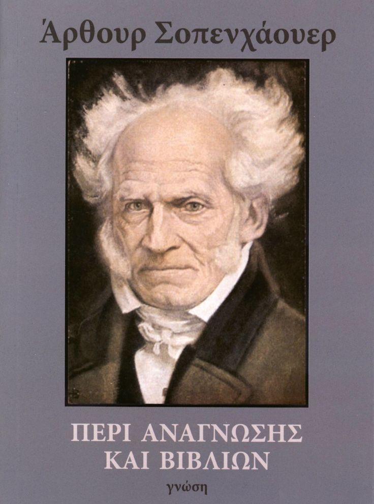 """Arthur Schopenhauer - """"Περί ανάγνωσης και βιβλίων"""" (Γνώση, 1851)"""