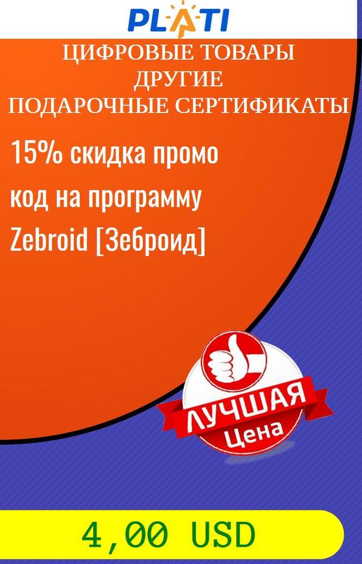 15% скидка промо код на программу Zebroid [Зеброид] Цифровые товары Другие Подарочные сертификаты