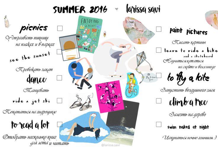 чем_заняться_этим_летом_2016_список_дел_larissa_savi