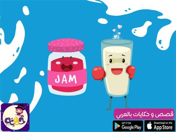 قصة الحليب والمربى قصة مصورة عن الافطار الصحي للأطفال بتطبيق حكايات بالعربي In 2021 Islamic Kids Activities Islam For Kids Activities For Kids