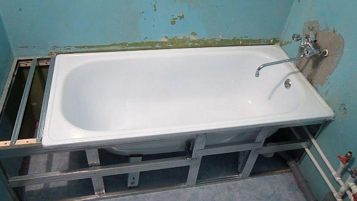 Ремонт в ванной своими руками. Установка ванны, наращивание ванны полкой...