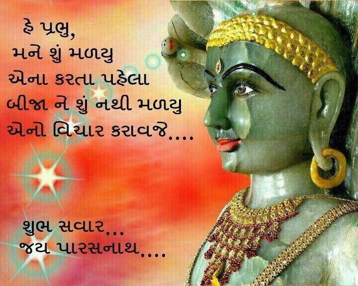 Hey prabhu mane