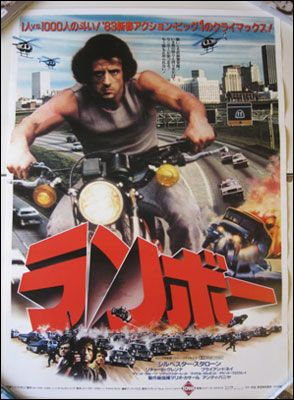 First Blood Japanese Poster
