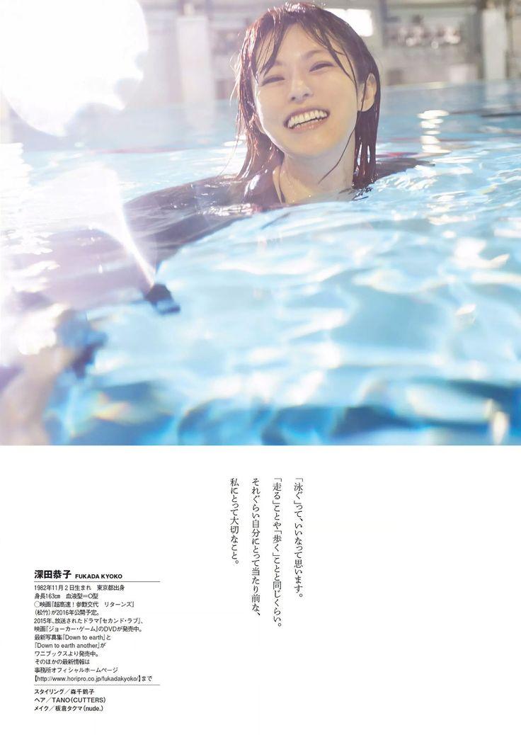 Kyoko Fukada - Weekly Playboy 2015 no45