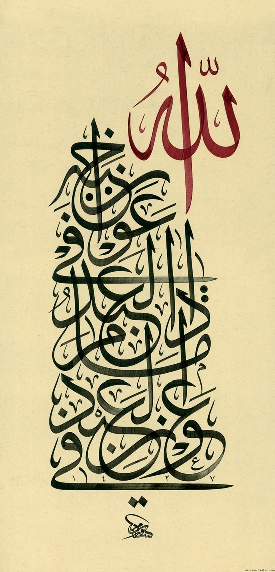 Prophetic Tradition #Arabic #Calligraphy #Design