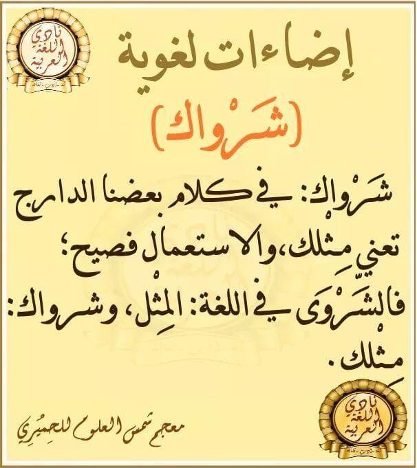 مامعنى كلمة شرواك Beautiful Arabic Words Learn Arabic Language Words