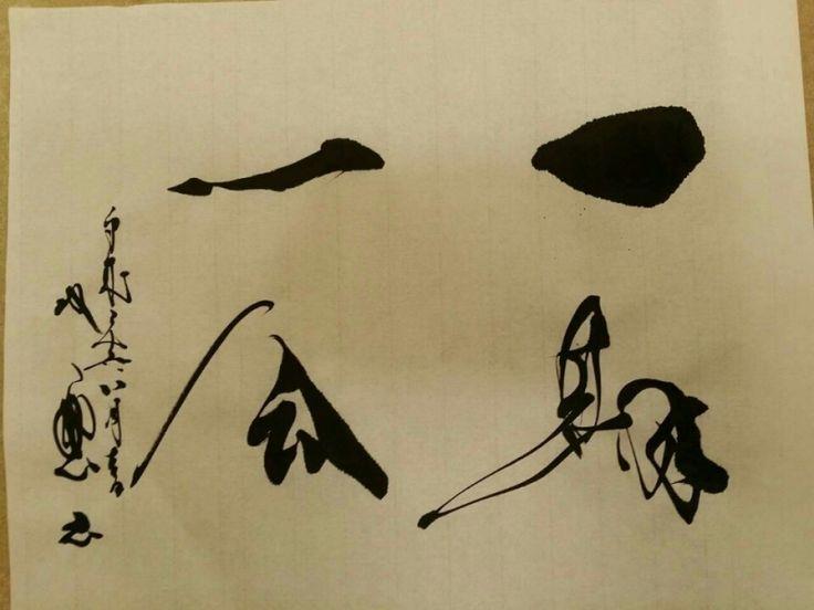 japanese calligraphy/「一期一会」/武田双雲 (Souun Takeda)