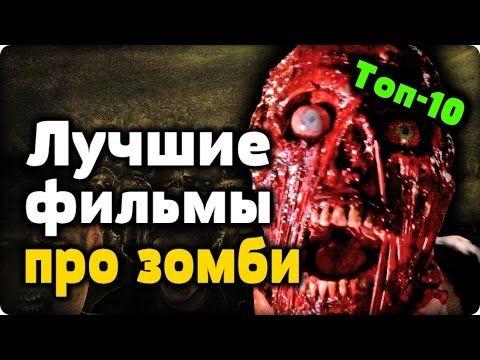 Лучшие фильмы про зомби [Топ-10 лучшие зомби фильмы от КиноОрех]