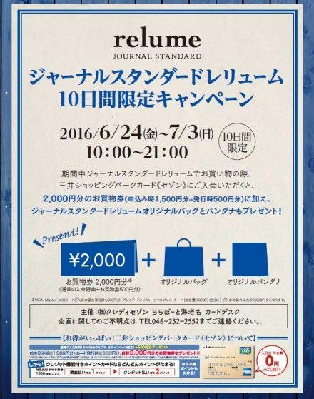 海老名店限定MSPカードセゾン新規入会キャンペーン開催