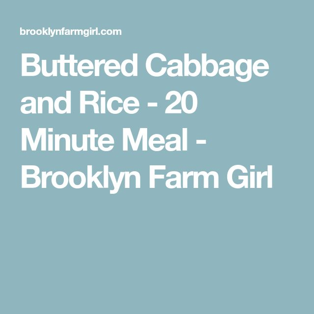 Buttered Cabbage and Rice - 20 Minute Meal - Brooklyn Farm Girl