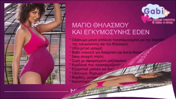 Μαγιό εγκυμοσύνης Tankini, bikini και ολόσωμα μαγιό για έγκυες