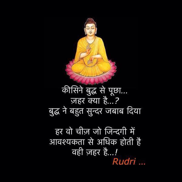 हर वो चीज़ जो जिन्दगी में, आवश्यकता से अधिक होती है… वही ज़हर है…! #गौतम_बुद्ध #सुविचार