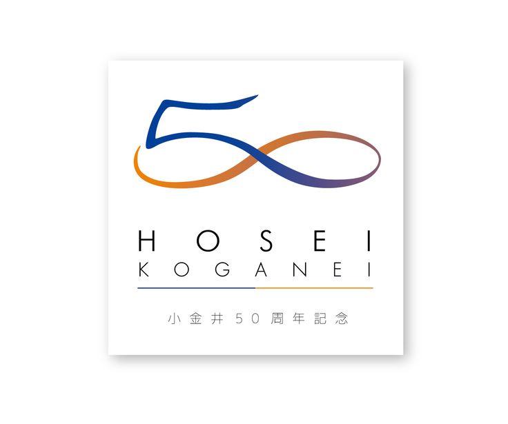 小金井キャンパス開設50周年記念ロゴマーク