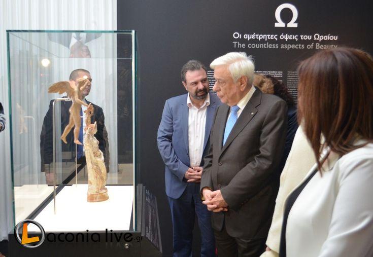 """Ο Πρόεδρος της Δημοκρατίας εγκαινίασε την έκθεση """"Οι αμέτρητες όψεις του Ωραίου"""" στο Μουσείο Ελιάς της Σπάρτης"""