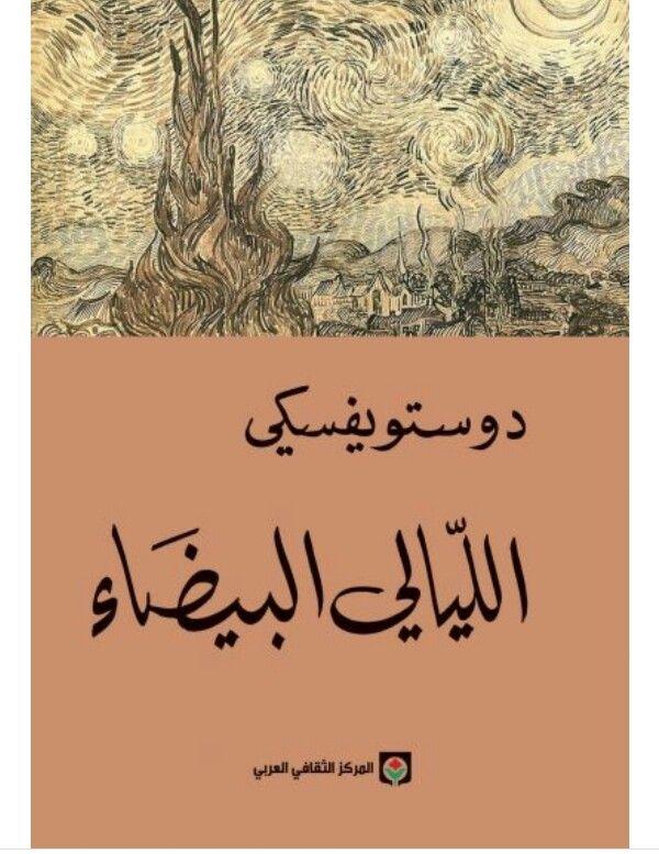 الليالي البيضاء قصة قصيرة من تأليف فيودور دسيويفسكي هل سبق وقرأتموها مارأيكم بها Pdf Books Reading Book Club Books Arabic Books