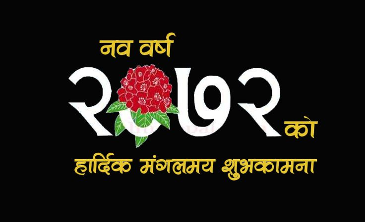 Nepali New Year 2072 Greeting Cards Collection in Different Style