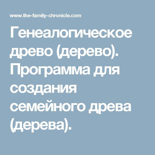 Генеалогическое древо (дерево). Программа для создания семейного древа (дерева).