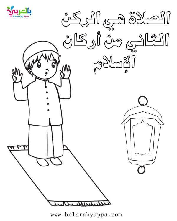 Free Printable Muslim Praying Coloring Pages Belarabyapps Islamic Books For Kids Arabic Alphabet For Kids Coloring Pages